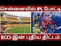 சென்னையில் IPL போட்டி   IPL 2021 LATEST NEWS    IPL NEWS TAMIL   IPL GC MEETING