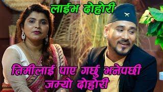 तिमीलाई पाए बिहे गर्छु भनेपछि जम्यो दोहोरि - Babita Baniya jerry, Pradeep rokka & Bandana Pandey