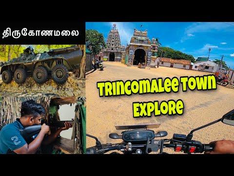 Trincomalee Town explore | திருகோணமலை பத்திரகாளி அம்மன் ஆலயம் | Army Museum | #sltamilvlogs