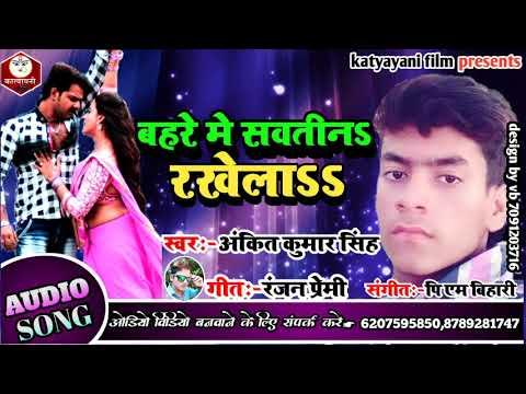 भोजपुरी सुपरहिट्स Song 2019 // बहरे  सवतिन राखेला$ //अंकित कुमार सिंह // New Song //