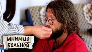 Лечить по-боснийски. Мнимый больной, или путешествие ипохондрика. Часть 1 🌏 Моя Планета