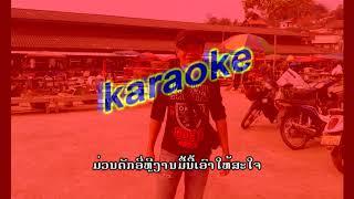 karaoke ຄົນມັກມ່ວນ ຣ້ອງໂດຍ: ແອນ້ອຍ ນິພົນ คนมักม่วน แอน้อย นิพน konmakmuan airnoy niphon