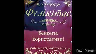 Фелікітас, кафе-бар, Україна, Львів, вул. Лазаренка, 2, +38 068-144-14-08, +38 068-971-34-34
