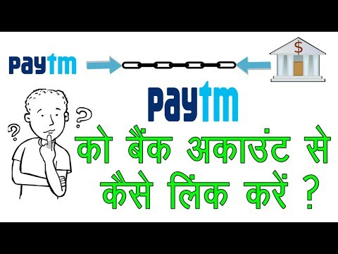 how to add bank account in paytm - link bank account | PayTm को Bank Account से कैसे Link करें  -