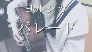 ヨルシカ - パレード / 弾き語り / カバー ( cover ) / Yorushika / Parade