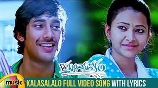 Kalasalalo Full Video Song With Lyrics   Kotha Bangaru Lokam Songs   Varun Sandesh   Shweta Basu