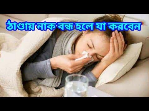ঠাণ্ডায় নাক বন্ধ হলে যা করবেন | How To Clean Your Nose | BY | Health Care Bangla