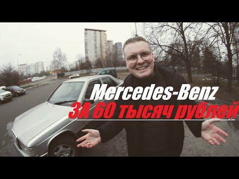 Mercedes-Benz 190Е (W201) за 60 тысяч рублей! Чахлый? | Эль Греча (東京) | выпуск #15