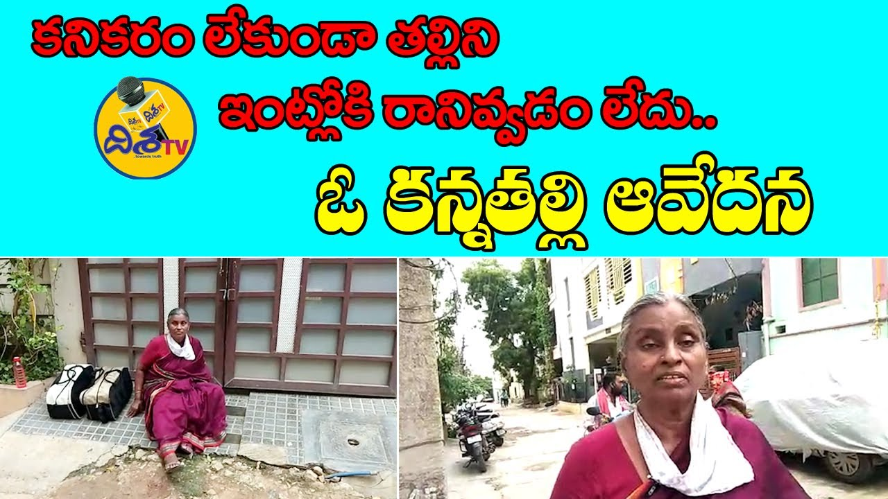 Sons Throws Mother out of the House in Hyderabad | Disha TV