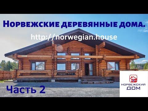Норвежские деревянные дома. Часть2