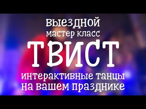 Видео, ES. ТВИСТ на свадьбе ШКОЛА ТАНЦЕВ Танцуем все