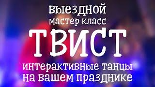 ES. ТВИСТ! Выездная ШКОЛА ТАНЦЕВ шоу мастер-класс на свадьбе!