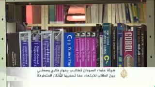جدل بشأن التحاق طلاب جامعة سودانيين بتنظيم الدولة