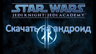 Как скачать Star Wars Jedi Knight: Jedi Academy