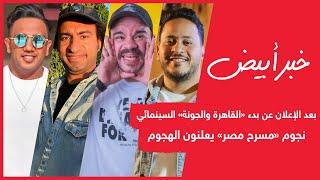 بعد الإعلان عن بدء «القاهرة والجونة» السينمائي نجوم «مسرح مصر» يعلنون الهجوم