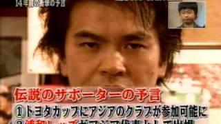 Jリーグのお荷物クラブと言われた浦和レッズが世界一を決めるトヨタカッ...