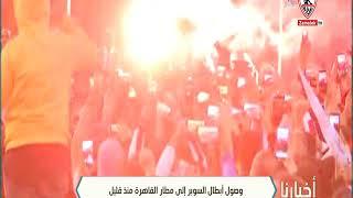 وصول أبطال السوبر إلي مطار القاهرة - أخبارنا