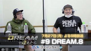 かつて熱狂した、あの闘いの数々が、いま、生まれ変わる。 2008年に誕生し、数多の名勝負を生み出してきた総合格闘技団体『DREAM』。 2007年の大晦日に開催された「 ...