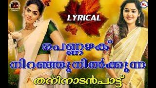 പെണ്ണഴക് നിറഞ്ഞുതുളുമ്പുന്ന സൂപ്പർ നാടൻപാട്ട് |Nadan Pattukal  Songs|Manikya Kalline Song