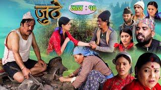 Nepali Serial Juthe (जुठे) Episode 10 || May 19 -2021 By Raju Poudel Marichman Shrestha