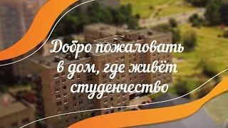 Общежитие СЗИУ РАНХиГС