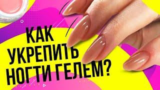 Как укреплять ногти гелем Как укреплять тонкие натуральные ногти гелем