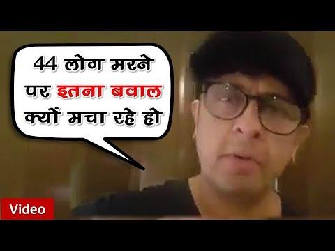 Pulwama Attack के पर ये क्या बोल गए Sonu Nigam !!
