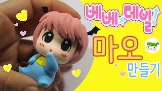 베베데빌 마오 만들기 ちび☆デビ! / How to make Chibi Devi thumbnail