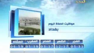 مواقيت الصلوات في المدن العربية screenshot 1