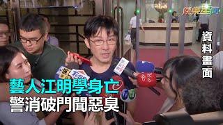 藝人江明學身亡 警消破門聞惡臭 三立新聞網SETN.com thumbnail