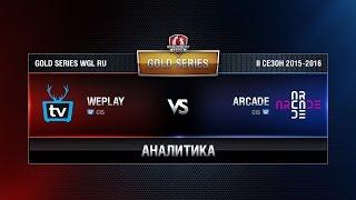 Аналитика Weplay vs ARCADE Week 10 Match 2 WGL RU Season II 2015-2016. Gold Series Group Round