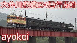 大井川鉄道E31形電気機関車 E34 運行開始記念列車【4K】