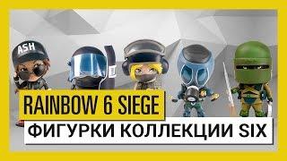 Ubisoft: фигурки коллекции Six - трейлер выхода