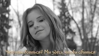 Алиса Кожикина МЫ ТАК НЕРЕАЛЬНЫ
