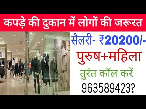 Cloth Showroom Vacancy 2020 || Private Job Vacancy 2020