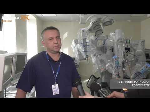 Вінниця Ок: У Вінниці прописався робот-хірург