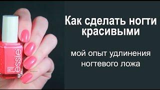 видео Удлинение ногтевого ложа: как удлинить ногтевую пластину?