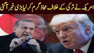 The United States has stirred up against Turkey