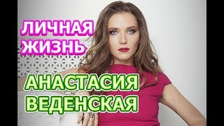 Анастасия Веденская - биография, личная жизнь, муж, дети. Актриса сериала Рая знает все