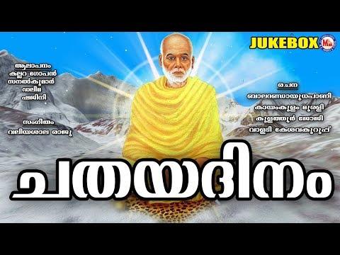 ചതയദിന ഗാനങ്ങൾ | Chathaya Dinam | Sree Narayana Guru Devotional Songs | Gurudeva Geethangal