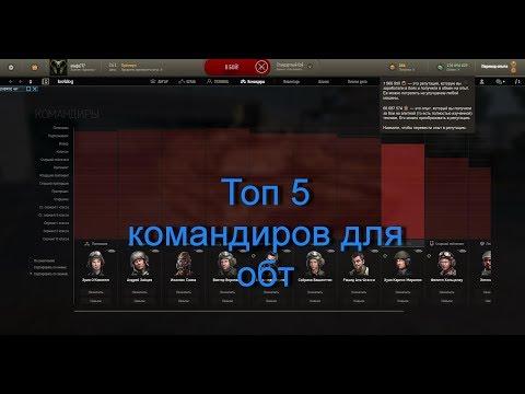 Топ 5 командиров