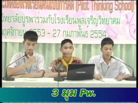 พูลเจริญวิทยาคม Pw. Channel ช่วง 3 มุม Pw.