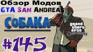 """Обзор модов GTA San Andreas #145 - Собака """"_"""" [DOG] @_@"""