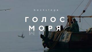 Фантастика! Кирилл Кяро и Ольга Сутулова на съемках фильма «Голос моря» | Backstage