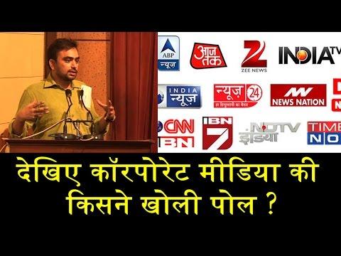 देखिए कॉरपोरेट मीडिया की किसने खोली पोल?/CORPORATE MEDIA EXPOSED IN MEDIA VIGIL SEMINAR
