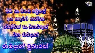 Sinhala Language Ramadan  Mubarak  Ramazan  Mubarak greetings Whatsapp download