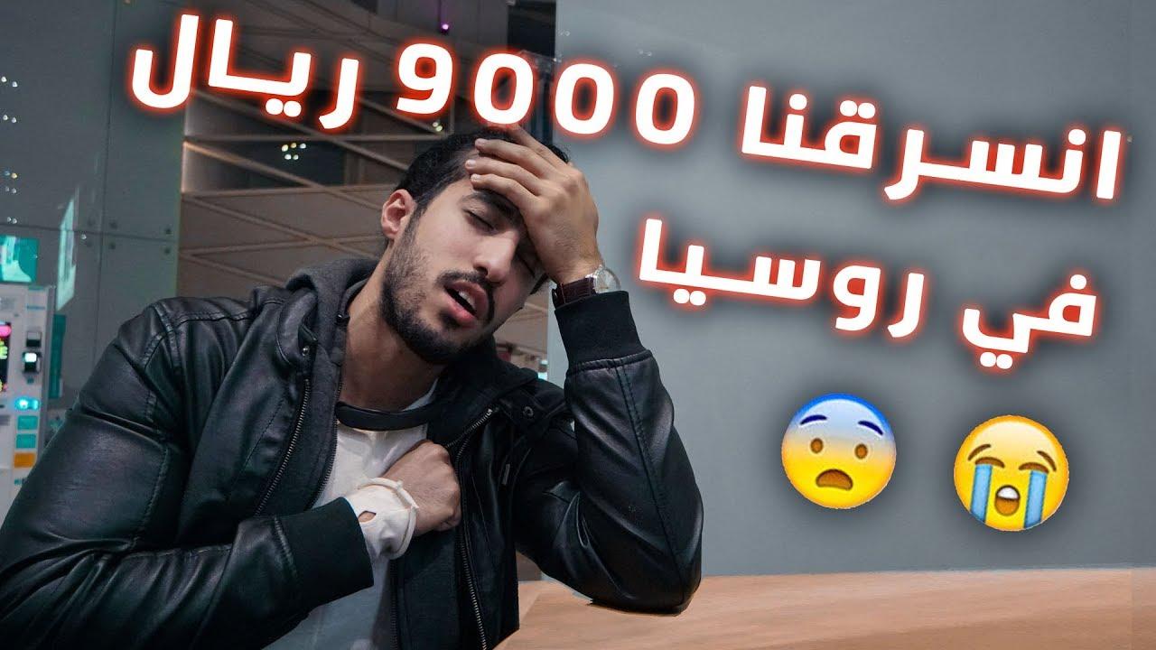 انصبنا في 9 آلاف ريال سعودي من شخص عربي في روسيا.!!