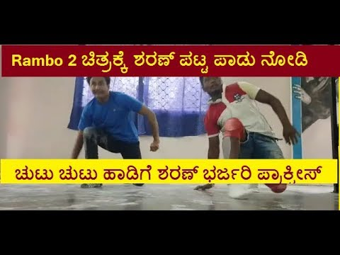 Rambo 2 | Kannada Movie | Chutu Chutu Song | Sharan Practice