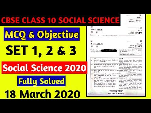 CBSE Class 10 Social Science Solve Paper 2020   CBSE board class 10 social science solve paper