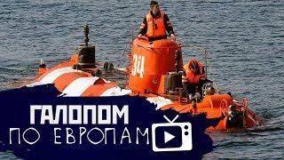 Галопом по Европам #55 (Гибель моряков, Дерипаска и ФБР)